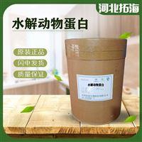 食品级广州水解动物蛋白生产厂家