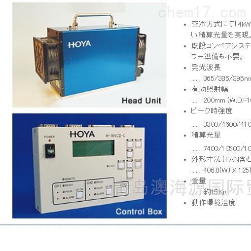 日本进口HOYA豪雅紫外线LED光源 区域照射器