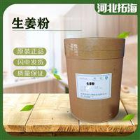 食品级姜粉生产厂家
