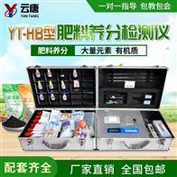 YT-HC肥料氮磷钾检测仪