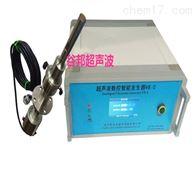 GB-QH130GB-QH-130超声波钎焊辅助设备