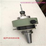 GBXX2687超声波铣削系统