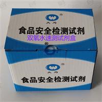 DW-SJ-SYS双氧水速测试剂盒