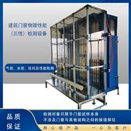 建筑门窗物理性能(三性)检测设备