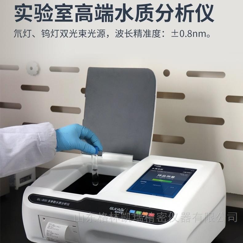 国产cod测定仪定制生产,多参数水质测定仪现货,全国顺丰包邮
