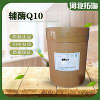 食品级食品级辅酶Q10生产厂家
