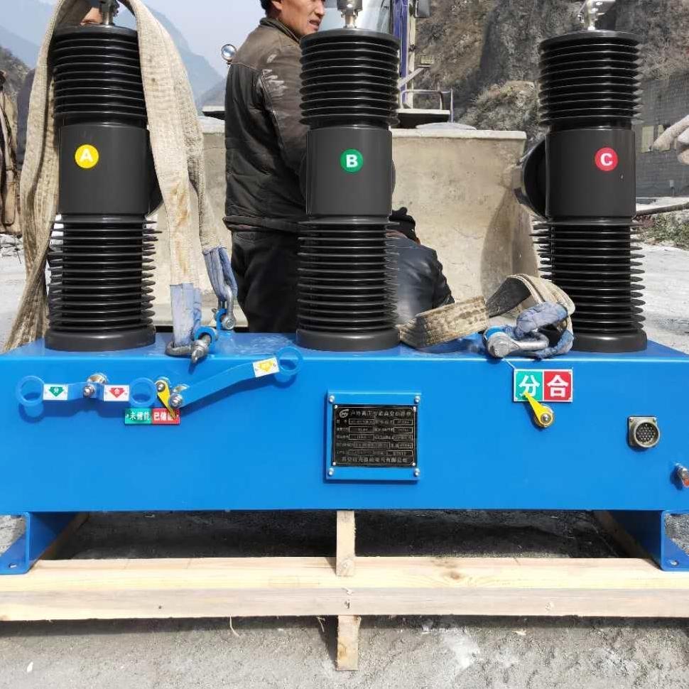驻马店市ZW32-40.5线路型高压断路器35KV