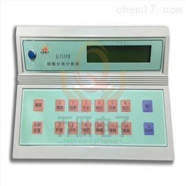 Qi3536手动细胞计数器生产厂家