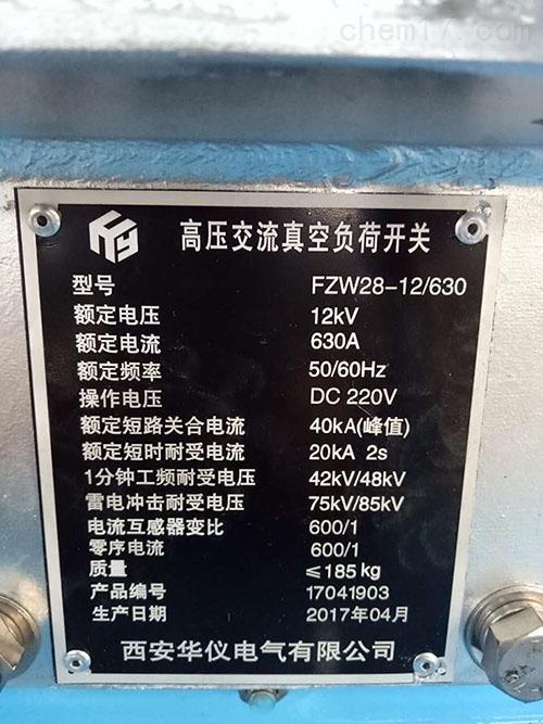 厂家直销FZW28-12柱上真空负荷开关