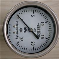 YE-75 膜盒压力表上海自动化仪表四厂
