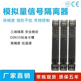 NPGL-GM111D模拟量4-20mA一入二出隔离变送器