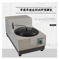 YM-1上海金相(单盘定速)金相试样预磨机