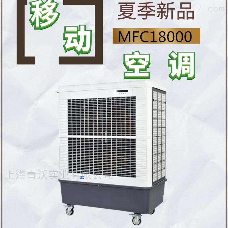 蒸发式冷风机 移动水冷空调