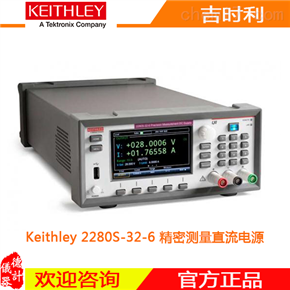 2280S-32-6 精密测量直流电源