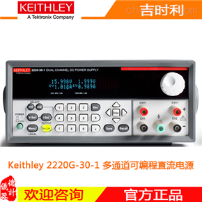 2220G-30-1多通道可编程直流电源