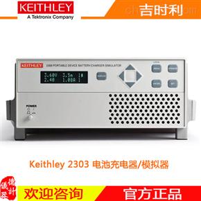 2303电池充电器/模拟器