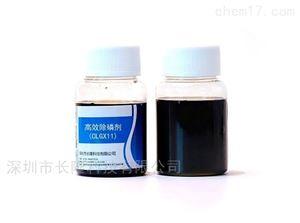CLGX11除磷剂,高效絮凝剂