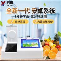 YT-NY24农产品农药残留检测仪常用的多少钱