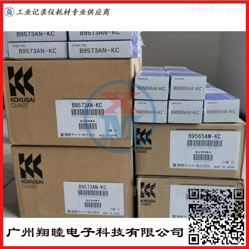 YOKOGAWA横河记录纸B9565AW