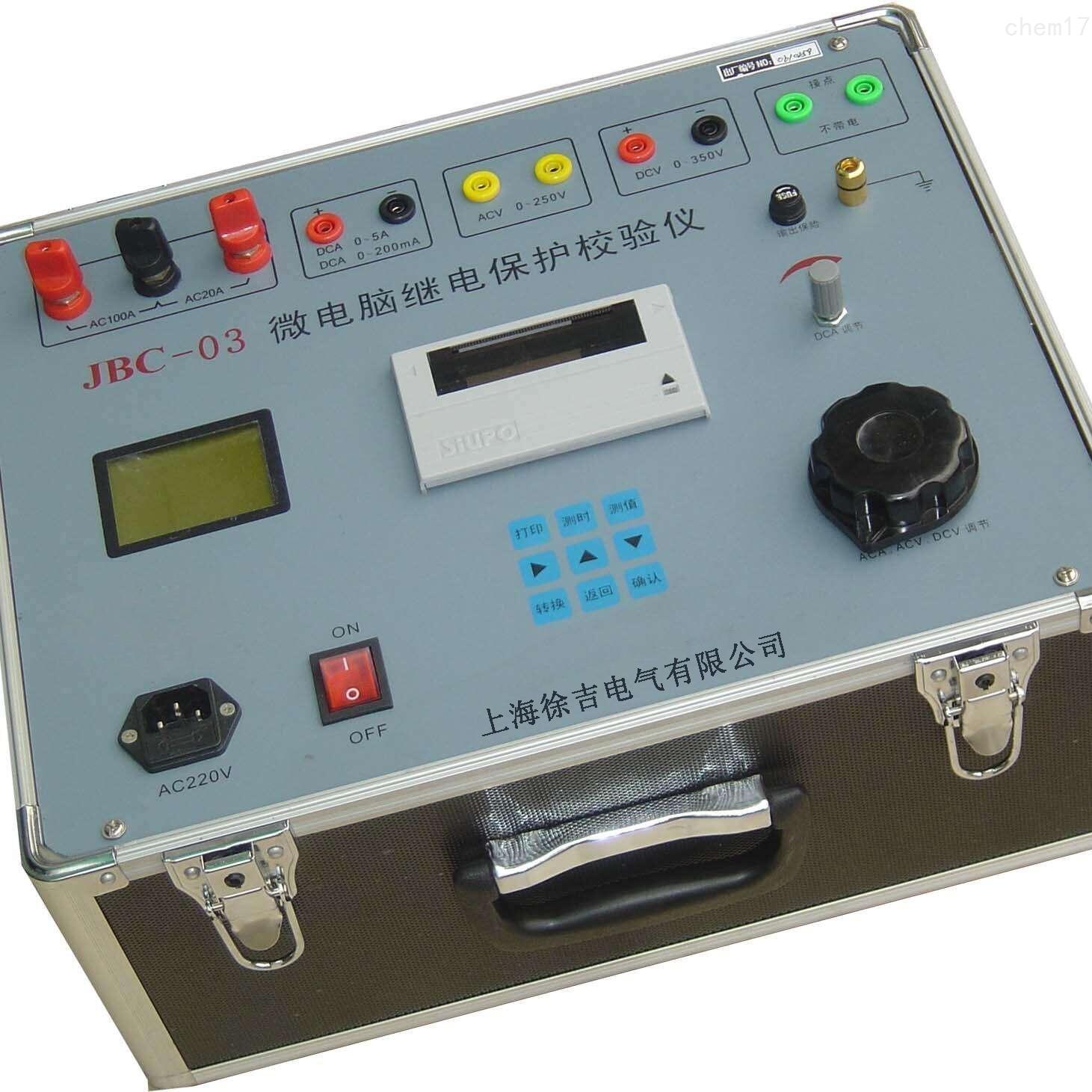 JBC-03單相繼電保護測試儀