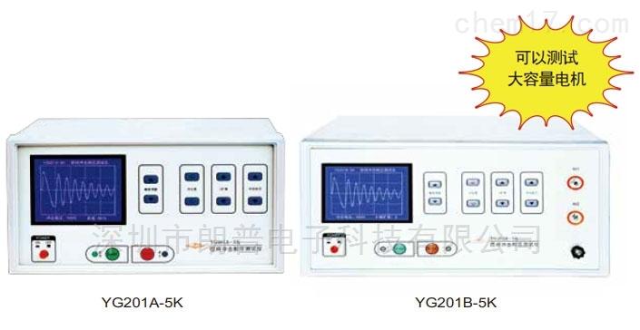 上海沪光|YG211-05P型脉冲式线圈测试仪