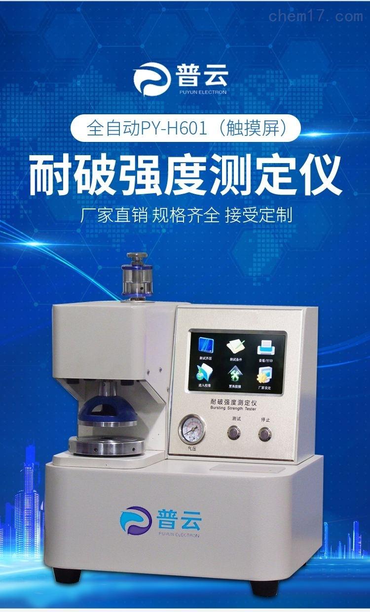 耐破强度试验机PY-H601深圳普云