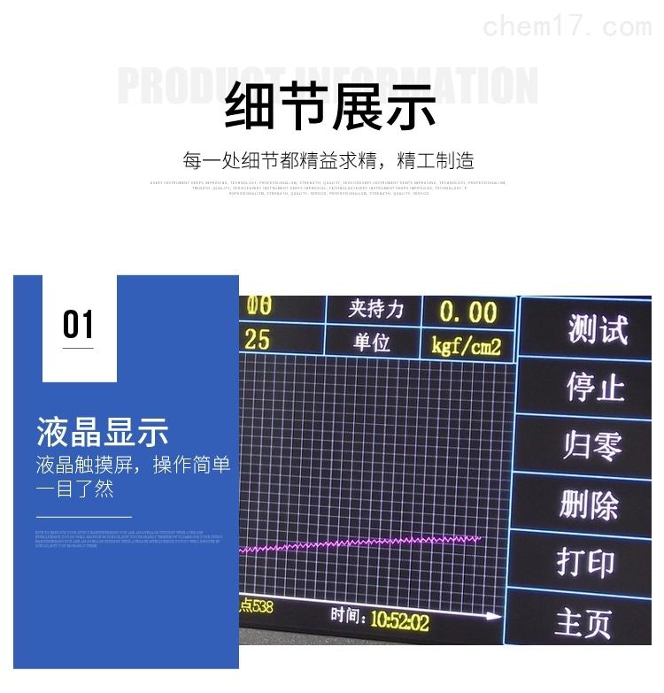 深圳普云PY-H602医用铝箔纸张耐破度试验仪
