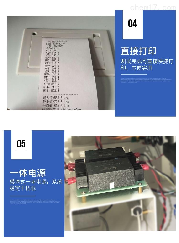 纸板纸箱破裂强度试验机PY-H601深圳普云 纸张耐破度仪
