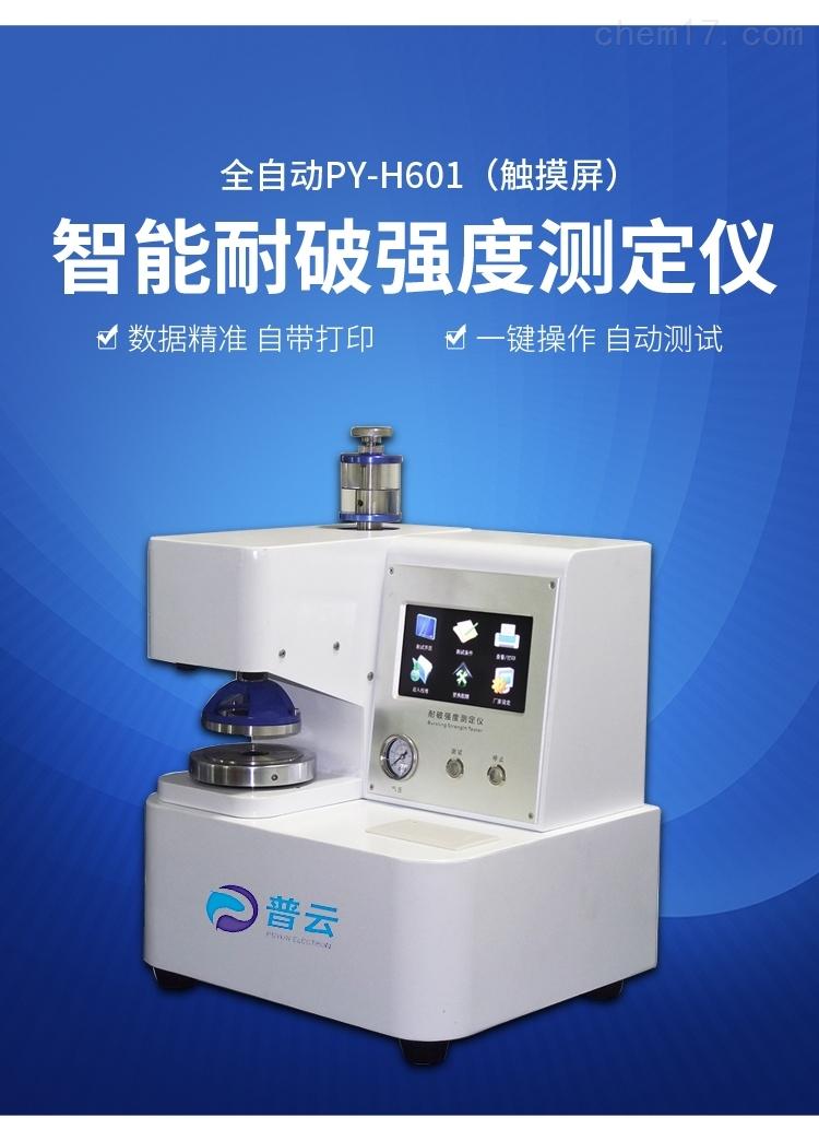 深圳普云PY-H601瓦楞纸板耐破度测定仪(耐破度试验机)