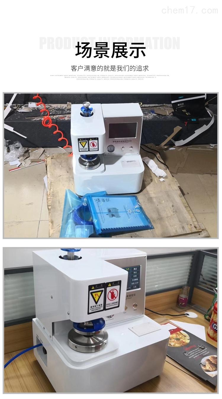 纸张纸板纸箱耐破强度试验机PY-H601深圳普云