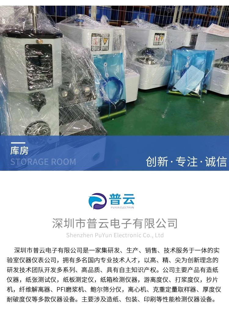 深圳普云PY-H602医用铝箔纸张纸板耐破强度仪