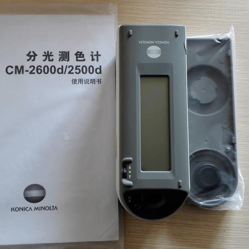 美能达CM-2600d经济型分光测色计