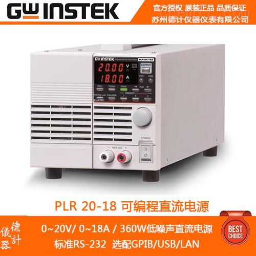PLR20-18可编程直流电源