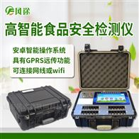 FT-G——1200食品安全检测仪器一体机价钱