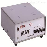 84-1A型(4)多工位磁力攪拌器