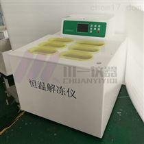 全自動血液融漿機CYRJ-4D隔水式血液化漿機