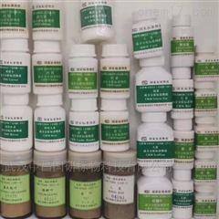 GBW10045a(GSB-23a)湖南大米 生物成分分析标准物质 标准样品