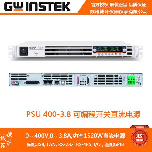 PSU 400-3.8 可编程开关直流电源