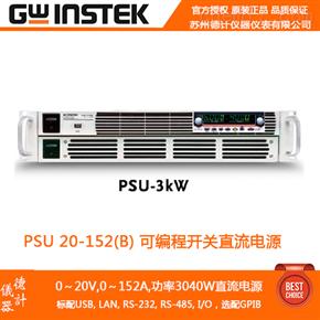 PSU 20-152(B)可编程开关直流电源,