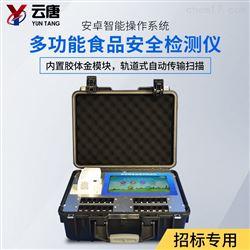 YT-G2400全项目食品检测仪器设备价格