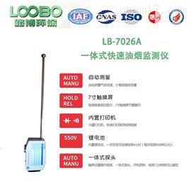 LB-7026A便携式油烟检测仪厂家的性价比高