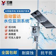 LH-SW2水位监测器多少钱