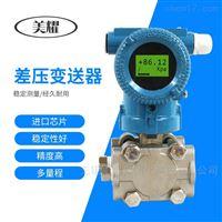 MY-CY-100智能3051DP压力/差压变送器电容式压力液位