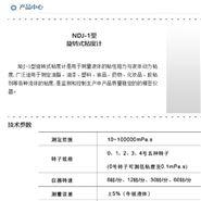 NDJ-1型旋轉式粘度計