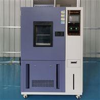 GDW-100L高低温试验箱