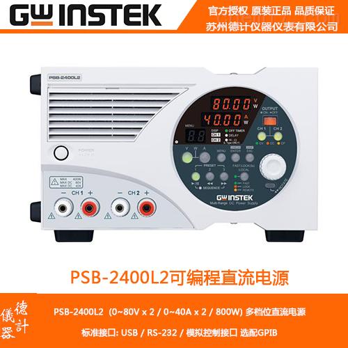 PSB-2400L2多档位直流电源
