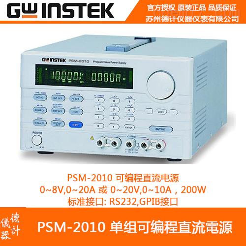 固纬PSM2010单组可编程直流电源