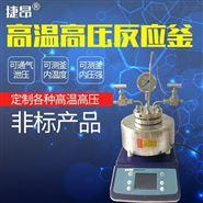 微型磁力搅拌高温高压反应釜 氢化釜