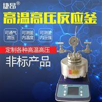 JGF微型磁力攪拌高溫高壓反應釜 氫化釜