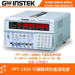 固纬PPT-1830可编程直流电源
